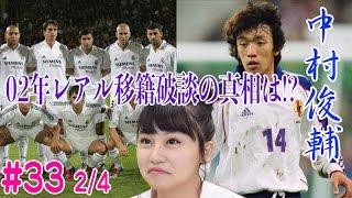 フットボールチャンネルの次世代サッカー情報番組『F.Chan TV』。第33回...