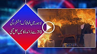 Blaze in Lahore's Sabza Zaar market destroys over 70 shops