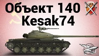 Объект 140 - ЩиМ 10 - Kesak74