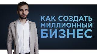 Проект Бизнес Online