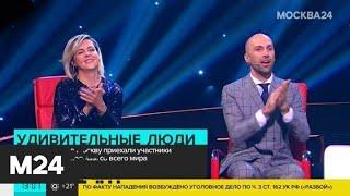 На съемки шоу в Москву приехали участники со сверхспособностями со всего мира - Москва 24