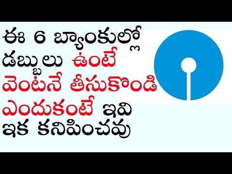 ఈ 6 బ్యాంకుల్లో డబ్బులు ఉంటే వెంటనే తీసుకొండి | SBI to complete merger of 6 banks in three months