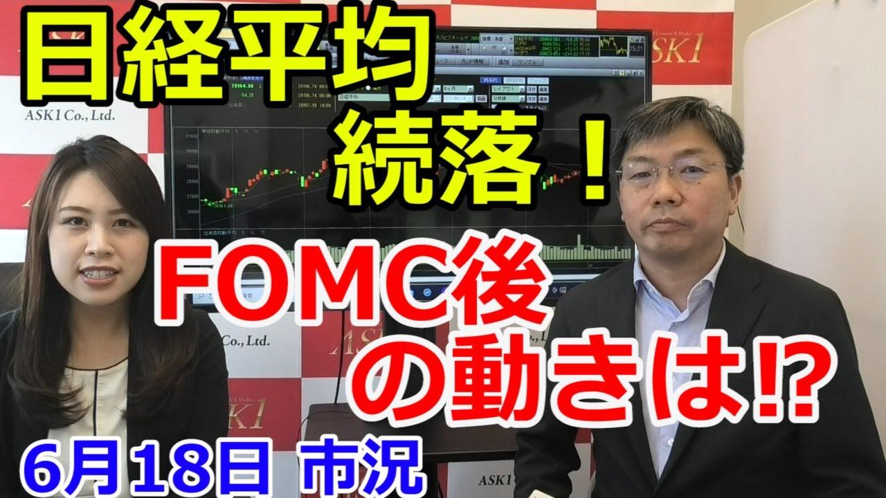 2021年6月18日【日経平均続落!FOMC後の動きは!?】(市況放送【毎日配信】)