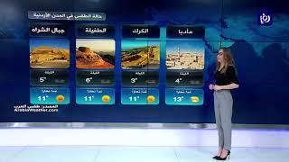 النشرة الجوية الأردنية من رؤيا 29-1-2020 | Jordan Weather