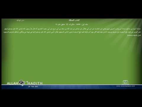 Sunan Abu Dawood Arabic سنن ابوداؤد 002 كتاب الصلاة
