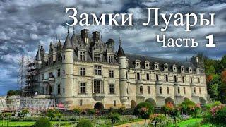 Замки Луары. Франция. Часть 1