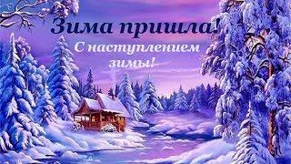 Пришла Зима! Поздравления с наступлением зимы!