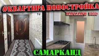 КВАРТИРА НОВОСТРОЙКА НАРХЛАРИ 2020 . . . . САМАРКАНД . . . .