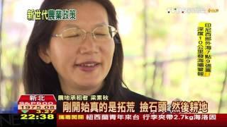 【TVBS】蔡提五大農業政策 「農地銀行」挨批老梗!