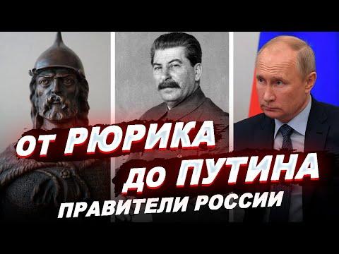 ВСЕ ПРАВИТЕЛИ РОССИИ ЗА 15 МИНУТ! // История России
