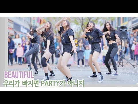 [KPOP IN PUBLIC] Beautiful 아름다워 + 우리가 빠지면 PARTY가 아니지 | SHO CREW | Filmed by lEtudel