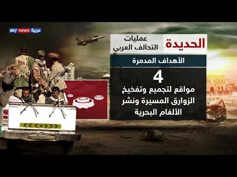 اليمن.. التحالف العربي ينفذ عملية نوعية شمالي محافظة الحديدة  - نشر قبل 2 ساعة