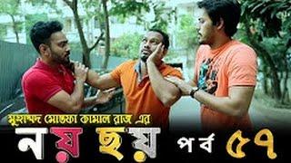 Bangla New Natok Noy Choy Part 57 [ নাটক নয় ছয় পার্ট ৫৭ ] Natok Noy Choy Part 57 New