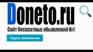 Подать бесплатное объявление  Gelendzhik.doneto.ru(, 2016-02-08T11:46:26.000Z)