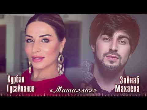 Курбан Гусайханов&Зайнаб Махаева - Машаллах