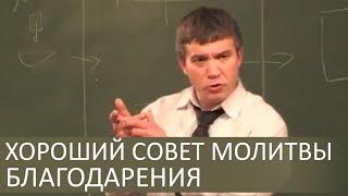 Очень хороший совет короткой молитвы благодарения - Сергей Гаврилов(, 2018-02-26T19:41:18.000Z)