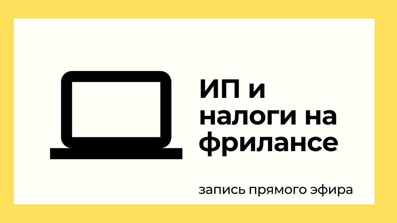Как платить налог фрилансеру украина ищу фрилансера инженера