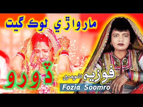 very nice dhatki song fozia soomro.mari re jeejal maa