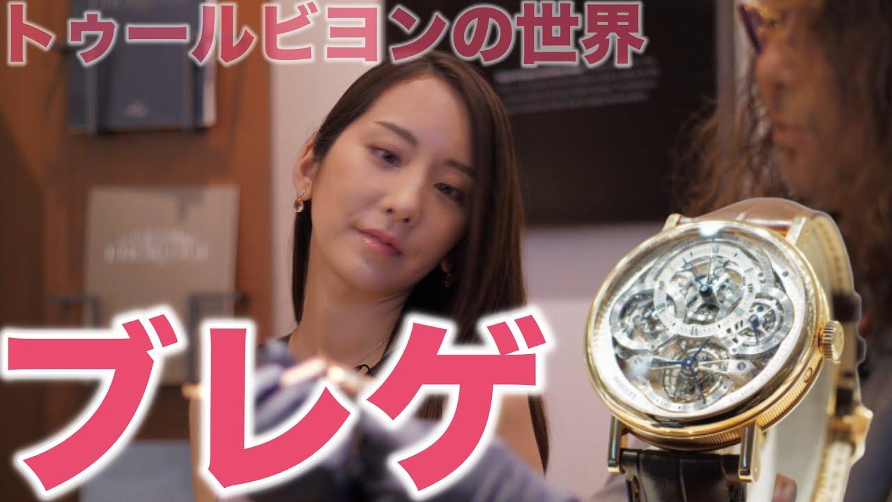 【腕時計魂★ブレゲ】トゥールビヨン祭り! 超複雑機構の世界とは?