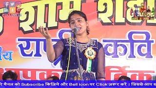 Yogita Chauhan | मुस्कुराकर आग दिल में क्यों लगा दी आपने | Bilsi Kavi Sammelan | Namokaar