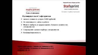 Stafsprint- подбор персонала для малого бизнеса(Кадровое агентство «Кадры для Вас» предлагает услугу «Стафспринт» по экспресс-подбору персонала (спринт-п..., 2015-05-15T16:26:36.000Z)