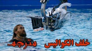 (اكوامان) خلف الكواليس مترجم (Aquaman) Behind The Scene (HD)