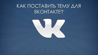 Темы для ВК. Темы для Вконтакте