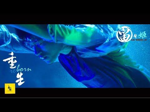 留聲姬LIU SHENG JI《重生Reborn》Official Music Video