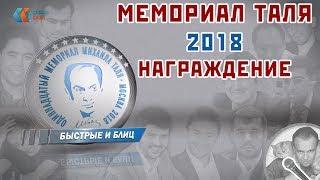 Мемориал Таля 2018. Награждение победителей ♕ Шахматы