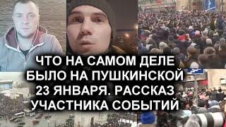 Что было на Пушкинской в Москве 23 января 2021 года. Рассказ участника событий.