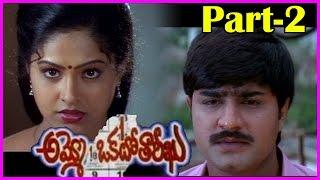 Video Ammo Okato Tariku Telugu Full Length Movie Part-2 || LB Sriram , Srikanth ,Raasi download MP3, 3GP, MP4, WEBM, AVI, FLV Agustus 2017