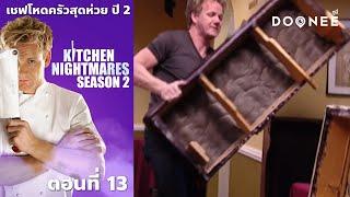 กอร์ดอน แรมซีย์ วิ่งได้หลายรอบเพื่อรออาหารมาเสิร์ฟ!! ในเชฟโหดครัวสุดห่วย ซีซั่น 2 ตอนที่ 13