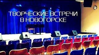 Творческие встречи в Новогорске