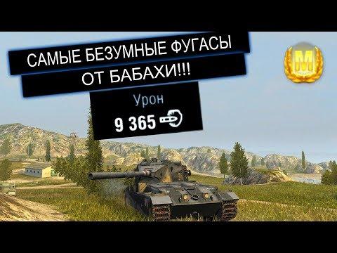 САМЫЙ БЕЗУМНЫЙ ПТвод НА FV215b 183 WOT BLITZ