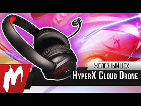 Секрет идеальной гарнитуры – HyperX Cloud Drone от Kingston – Железный цех – Игромания