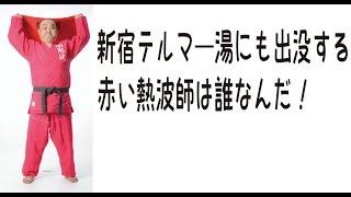 歌舞伎町テルマ―湯や川口ゆの郷スパヌサドゥア、湯快爽快たやに出没。プ...