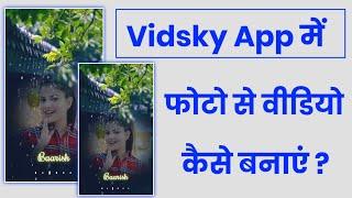 Vidsky App Me Photo Se Video Kaise Banaye !! How To Make Photo Video In Vidsky App screenshot 3