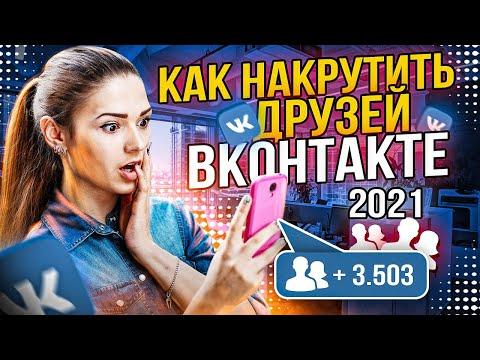 КАК НАКРУТИТЬ ЖИВЫХ ДРУЗЕЙ и ПОДПИСЧИКОВ ВКОНТАКТЕ  ТОП 2 для VKontakte 2021