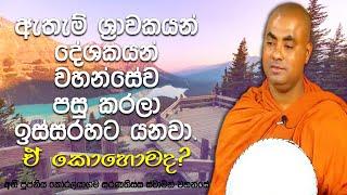 මේ කාරණය තේරුම් ගන්න. බුදුරදුන්ට වඩා ධර්මය දන්නා හාමුදුරුවරු නැහැ   Koralayagama Saranathissa Thero