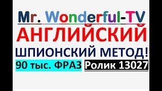 УЧИМ АНГЛИЙСКИЙ ЯЗЫК ШПИОНСКИМИ МЕТОДАМИ! 90 тыс. ФРАЗ Ролик 13027