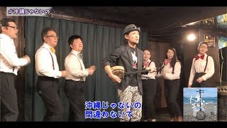 タナカアツシ「大島エレジー(1番)」オフィシャルMV