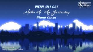명탐정 코난 (Detective Conan) OST - Hello Mr. My Yesterday Piano Cover 피아노 커버