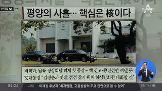 김진의 돌직구쇼 - 9월 18일 신문브리핑   김진의 돌직구쇼 thumbnail