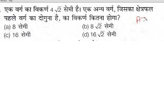 Important mathematics question rpf si and rpf constable exam up police