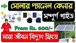 সম্পূর্ণ গাইড সোলার প্যানেল কেনার | Best Solar System | Watts, Battery, Controller, Inverter & More