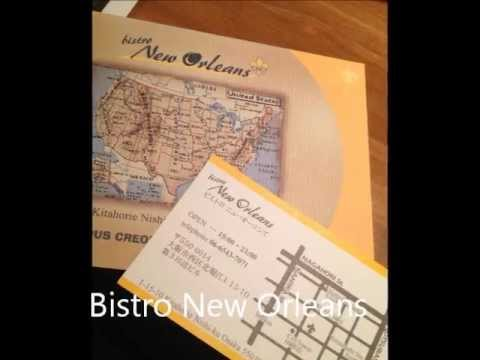 Video Slideshow-Bistro New Orleans  1-15-10 Kitahorie, Nishi-ku, Osaka-shi, Osaka, Japan 550-0014