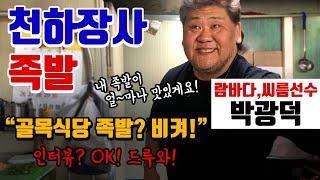 제2의 강호동으로 주목받던 씨름선수 박광덕의 천하장사 족발ㅣ밀착 인터뷰까지!?ㅣKorean Braised Pig