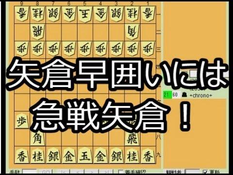 24将棋実況 186』 米長流急戦矢...