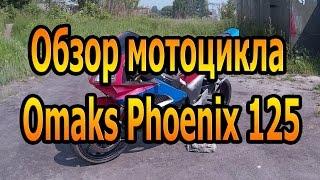 Обзор мотоцикла Omaks Phoenix 125