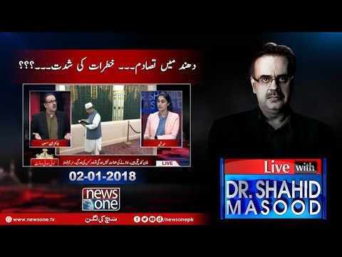 Live With Dr.Shahid Masood - 02-January-2018 - News One